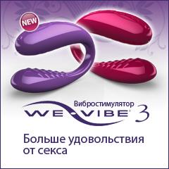 Вибростимулятор We-Vibe 3