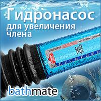 Гидронасос для увеличения члена Bathmate Hercules