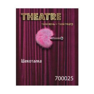 Щекоталка TOYFA Theatre Маленькая, розовый